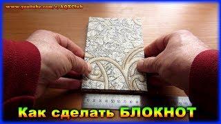 Как сделать БЛОКНОТ своими руками легко без сшивания в в домашних условиях.