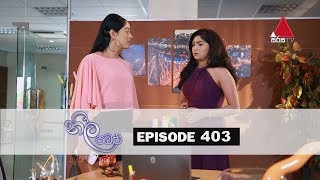 Neela Pabalu | Episode 403 | 27th November 2019 | Sirasa TV Thumbnail