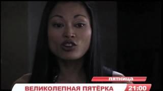 """анонс фильма """"Великолепная пятёрка"""" канал TVRus"""