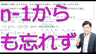 3.確率漸化式の隣接3項間パターン