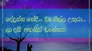 Dedunna Sedi - Bathiya N Santhush ft Asha Bhosle - [Sinhala Lyrics]