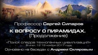 Профессор С.Сипаров: О беседах с А. Скляровым и предназначении пирамид