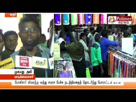 Karur : Textile billing machine malfunctions - Customer was misunderstood as thief | Polimer News