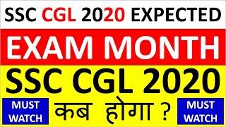 SSC CGL 2020-2021 EXAM MONTH | SSC CGL 2020 कब होगा ? SSC CGL 2020 EXAM DATE |SSC CGL EXAM DATE 2020