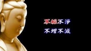 般若波罗蜜多心经(唱诵版)HD卡拉字幕 Heart Sutra in Mandarin