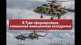 В Туве сформирована смешанная авиационная эскадрилья