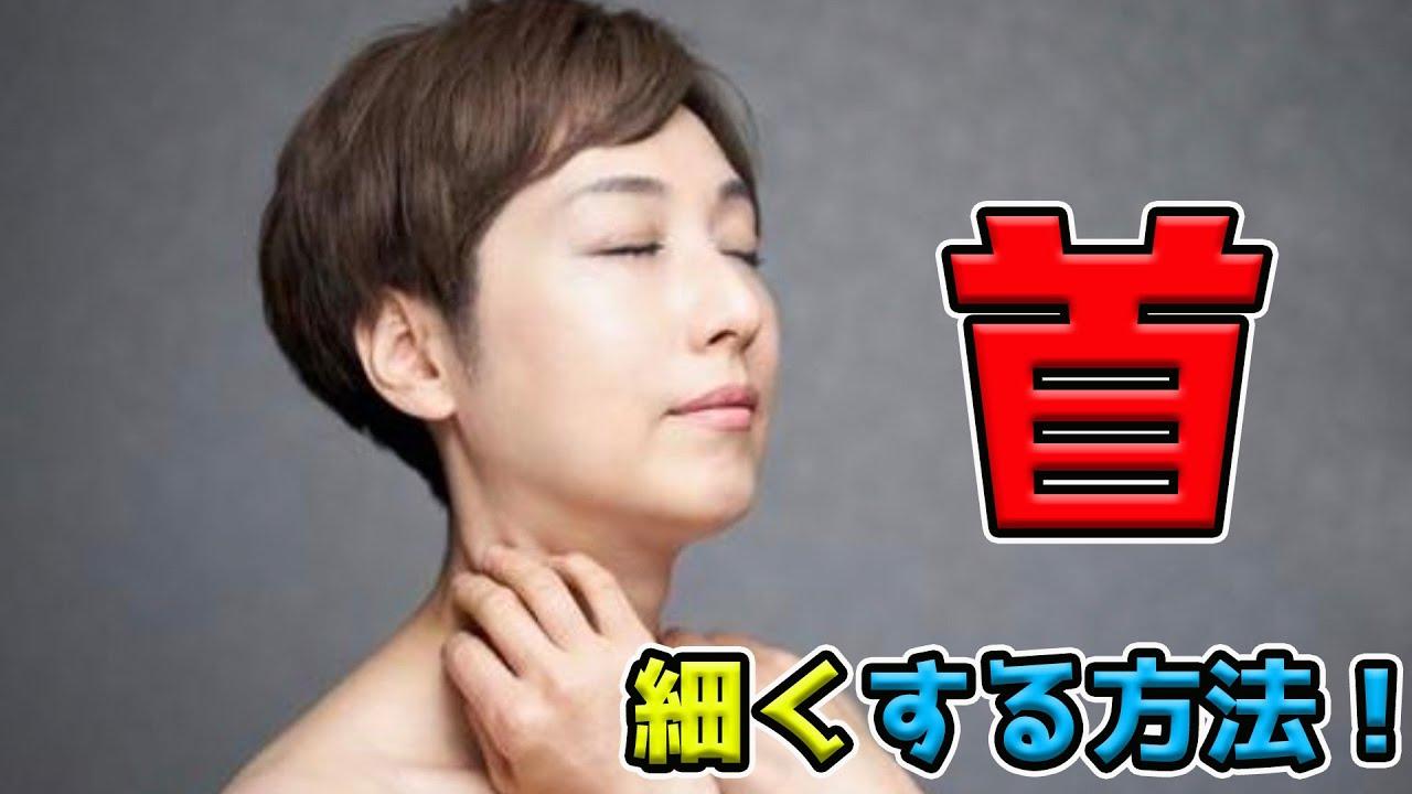 首を細くする方法!太って見えるのは首が太いせい?