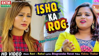 Ishq Ka Rog Kajal Prajapati HD New Hindi Song Ekta Sound