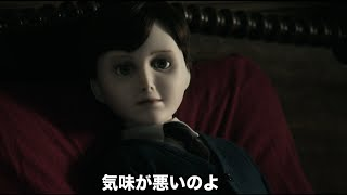 """ムビコレのチャンネル登録はこちら▷▷http://goo.gl/ruQ5N7 母性本能をくすぐる、愛らしい少年サイズの人形""""ブラームス""""が登場。 2016年夏公開."""