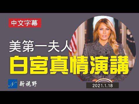 【中文字幕】母仪天下的风范!1月18日,美国第一夫人梅兰妮亚告别白宫演讲。