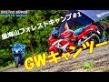 【CB400SB/GSX1300R隼】キャンツーは大荷物っ!~女性ライダーですが皇海山フォレストキャンプ#1