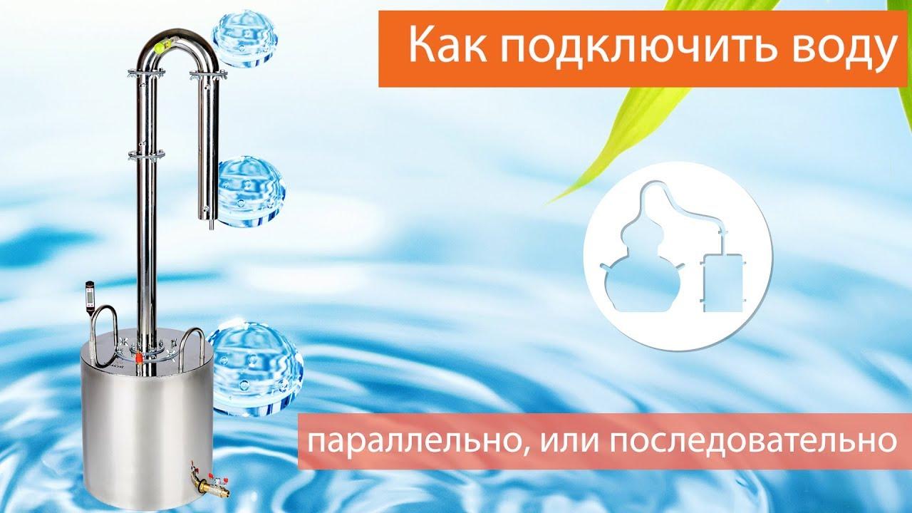 Подключение воды к самогонному аппарату. Параллельно, или последовательно?