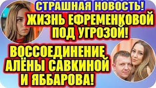 Дом 2 Свежие Новости ♡ 22 ноября 2019. Эфир (22.11.2019).