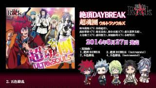 『幕末Rock』超魂團(ウルトラソウルズ)「絶頂DAYBREAK」CD試聴