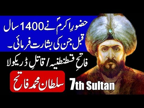 Mehmed the Conqueror Sultan Muhammad Al Fatih  Hindi & Urdu