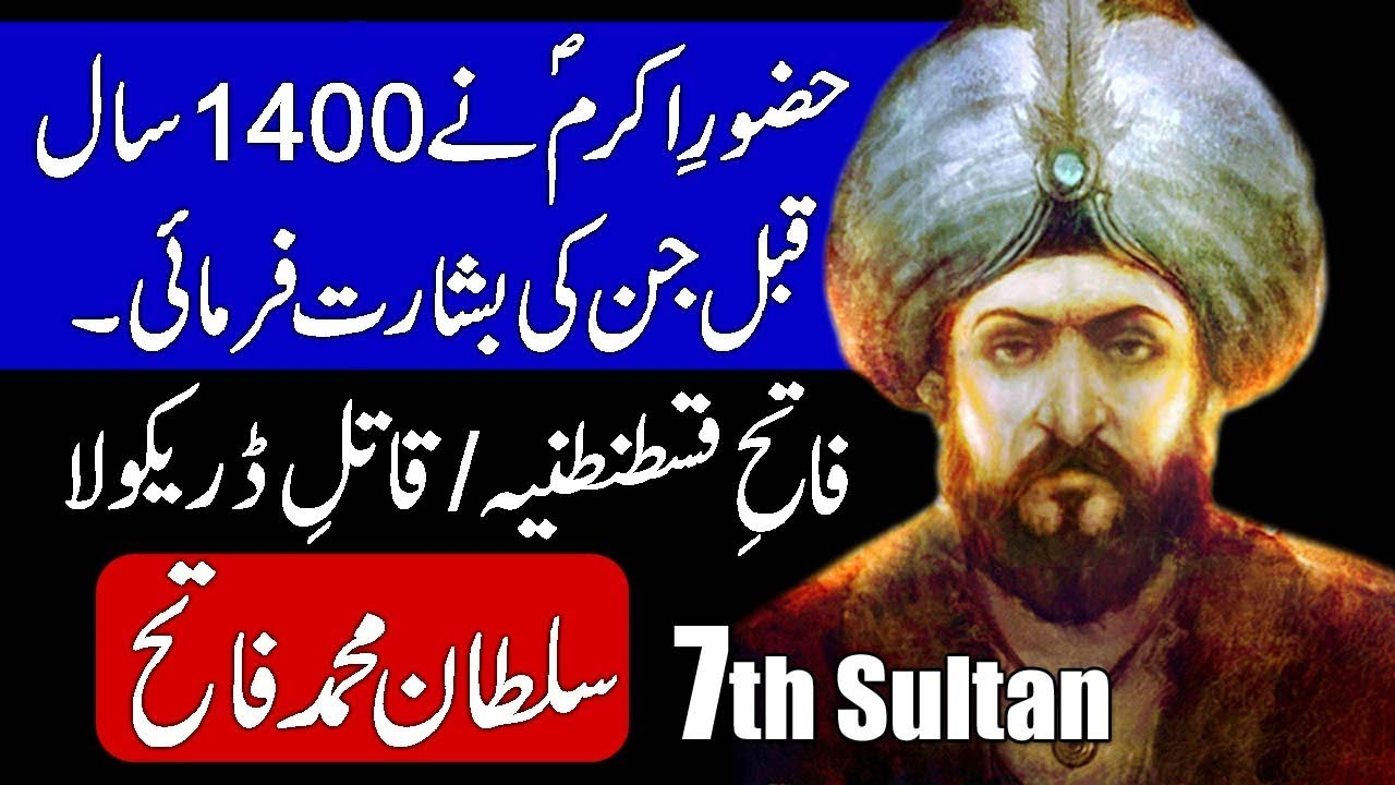 Mehmed the Conqueror (Sultan Muhammad Al Fatih). Hindi ...
