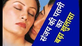 बड़ा खुलासा : Sanjay Dutt की पत्नी ने की गन्दी B-Grade फिल्मे