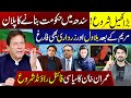 Imran Khan Plans To Form Government In Sindh  All Set To Knock Out Zardari & Bilawal