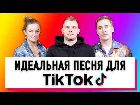 ХИТ ДЛЯ TIKTOK | Smetana TV | #TFLEXCHALLENGE