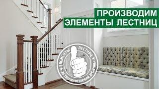 Производство деревянных лестниц (элементы лестниц)(, 2013-10-24T14:23:53.000Z)