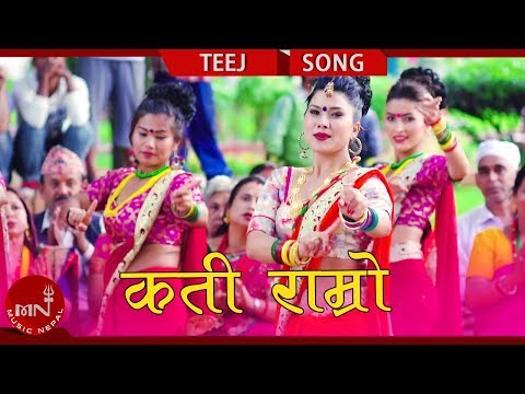 New Teej Song 2075/2018 | Kati Ramro - Anita Rimal Ft. Dipasha Bc