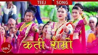New Teej Song 2075/2018 | Kati Ramro - Anita Rimal Ft. Dipasha Bc