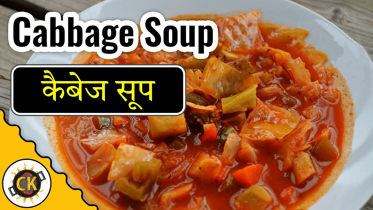 Cabbage Soup Weight Loss Recipe Video By Chawla S Kitchen Epsd 318