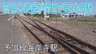 【駅に行って来た】予讃線海岸寺駅は簡易分岐器が間近で見られる駅