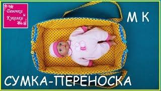 Как сшить сумку переноску для Беби Бона , ребенка. carrying bag for the doll .(Мастер класс - как сшить сумку переноску для куклы или ребенка Master Class - how to sew a bag for portability or baby doll рекомендуе..., 2016-04-13T06:44:45.000Z)