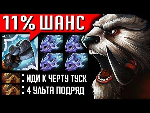 видео: ЧТО БУДЕТ, ЕСЛИ 11% walrus punch + max attack speed | dota 2