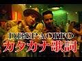 Luis Fonsi - Despacito ft. Daddy Yankee カタカナ歌詞