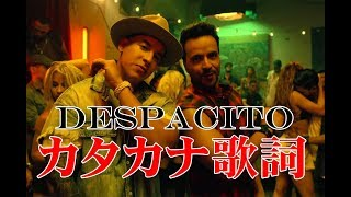 Luis Fonsi - Despacito ft. Daddy Yankee カタカナ歌詞 thumbnail