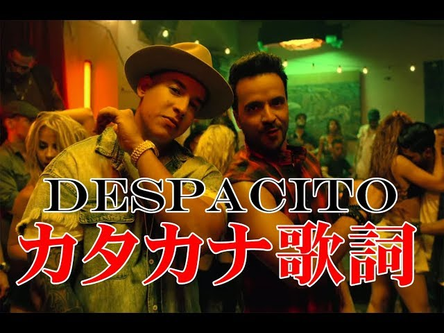 Luis Fonsi - Despacito ft. Daddy Yankee カタカナ歌詞