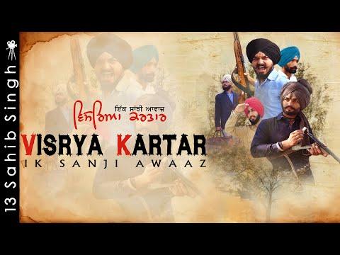 Visrya Kartar-Ik Sanji Awaaz (FULL MOVIE) | Mandeep Bhojraj | Anmol Bhojraj | Sahib Singh Filma Wala