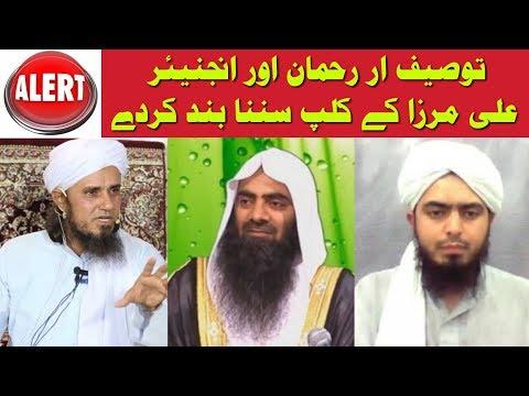 Tauseef Ur Rehman Aur Engineer Ali Mirza...