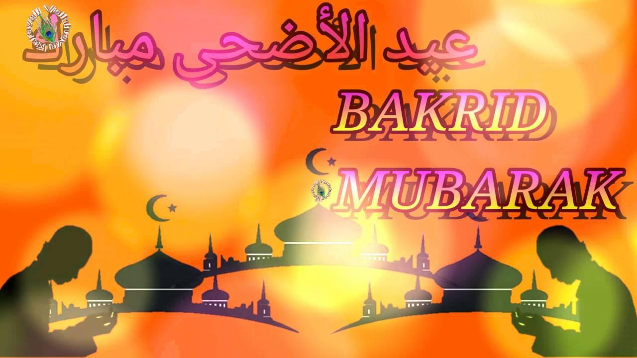 bakrid mubarak ka