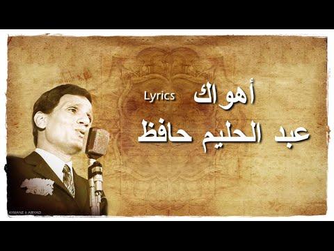 Abdel Halim Hafez – Ahwak Lyrics | Genius Lyrics