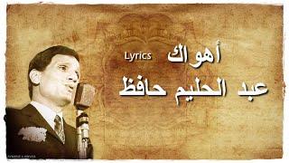 Ahwak Lyrics  Abdel Halim Hafez / اهواك الكلمات  عبد الحليم حافظ