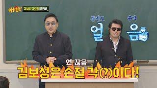 김수용(Kim Soo Yong) 스케줄 펑크 낸 입만 산 의리남 김보성(Kim Bo Sung) 손절각(ㅋㅋ) 아는 형님(Knowing bros) 170회