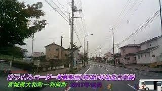 【ドライブレコーダー車載動画】宮城県道3号線 大和町~利府町