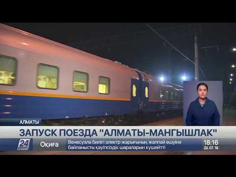 Пассажиры оценили новый состав по маршруту «Алматы-Мангышлак»