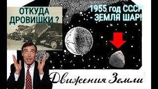 Советские журналы про форму земли! Невероятные фото прошлого.