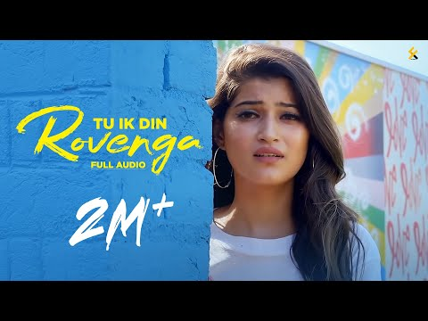 Tu Ik Din Rovenga (Full Song) | Guri Othian | Kaku Mehnian | Latest Punjabi Song 2019 | 4X Music