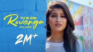 Tu Ik Din Rovenga Full Song Guri Othian Kaku Mehnian Latest Punjabi Song 2019 4X Music