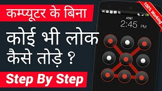 How to Crack Pattern Lock on Android in Hindi ? kisi bhi mobile ka pattern lock kaise tode