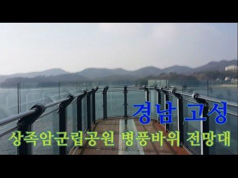 고성 상족암(Sangjogam County Park, Goseong-gun) 병풍�