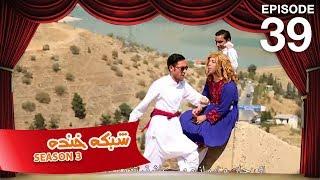شبکه خنده - فصل سوم - قسمت سی و نهم / Shabake Khanda - Season 3 - Episode 39