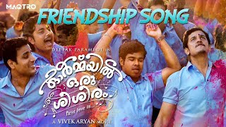 Ormayil Oru Shishiram - Enikku Changu Thanna Video Song  Deepak Parambol  Benny Dayal