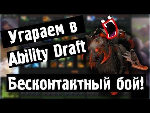 видео: Угар в ability draft - Бесконтактный бой!