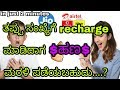 How to get back the money when recharged to wrong number in Kannada